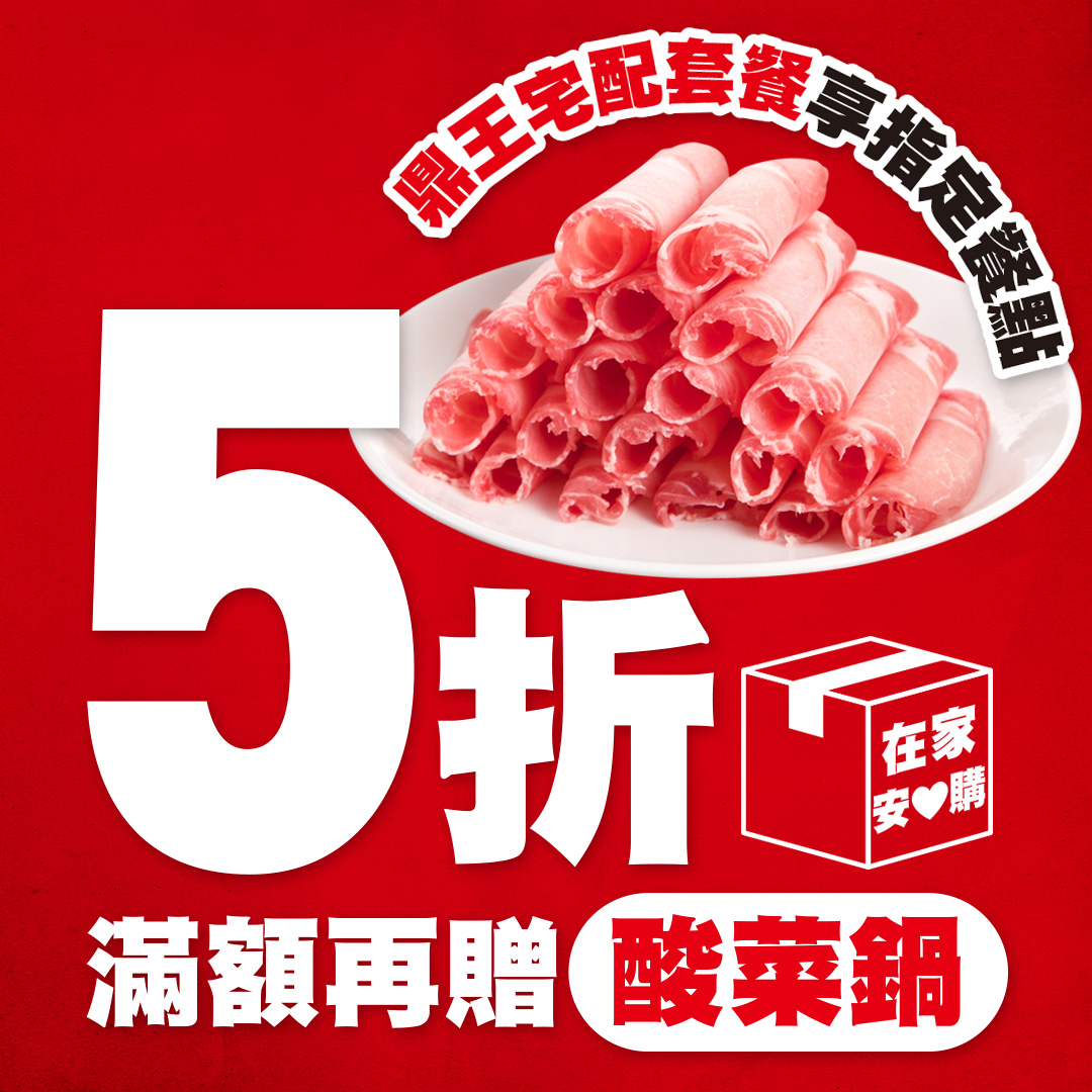 鼎王麻辣鍋 》宅配指定餐點5折!!在家安心購!滿額再贈酸菜鍋!【2021/6/30 止】