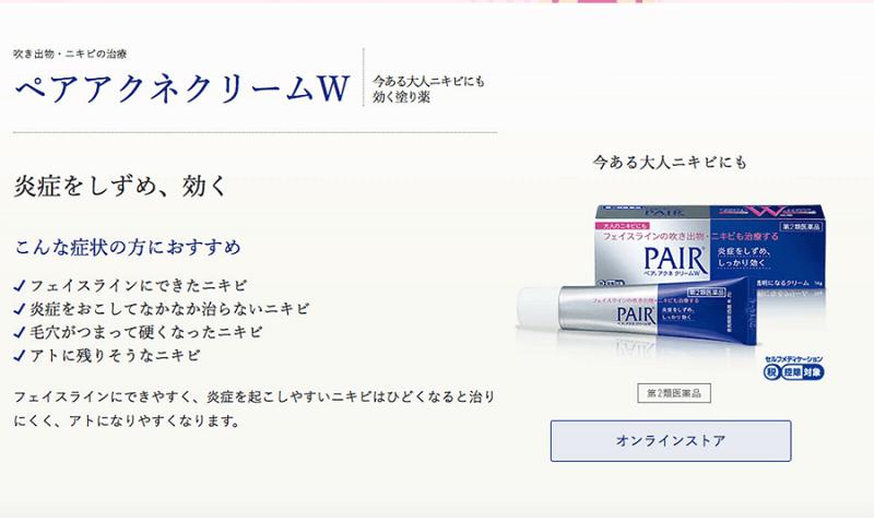 Bankyo Medical Acne Cream